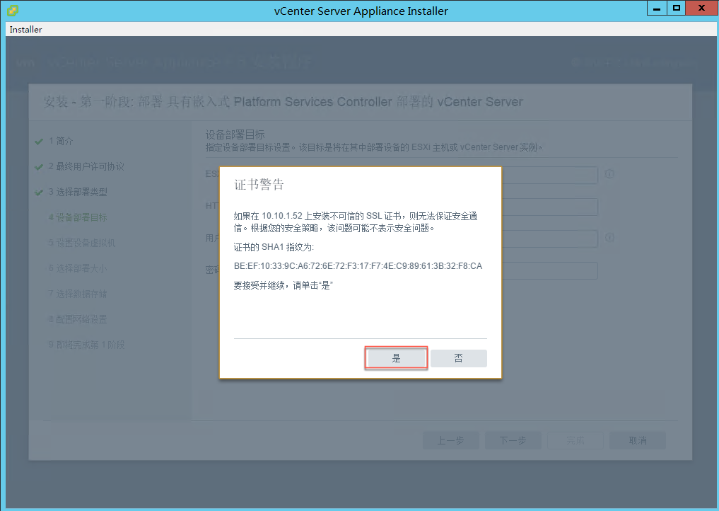 安装VCSA6.5(vCenter Server Appliance 6.5)