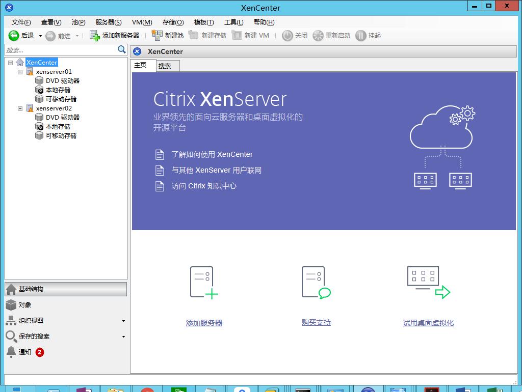 XenServer7.5 + XenCenter7.5安装配置