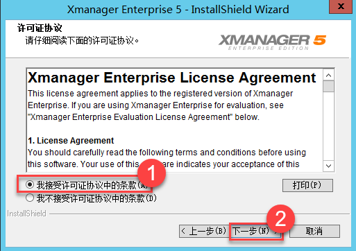 Xmanager Enterprise 5 中文破解版